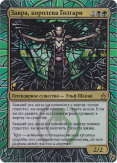 savra-queen-of-the-golgari-ru